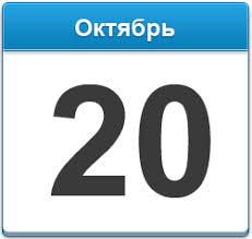 календарь эколога Компания Агава