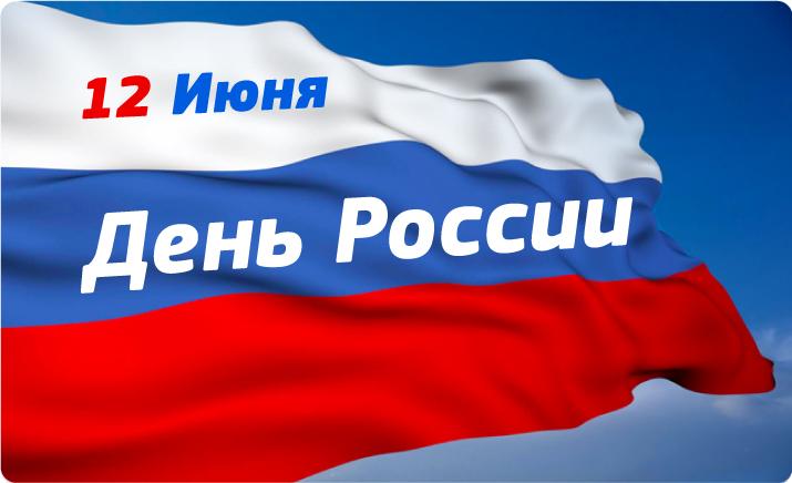 Поздравление с днем России - Компания Агава