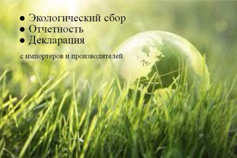 Экологическая отчетность - Клмпания Агава