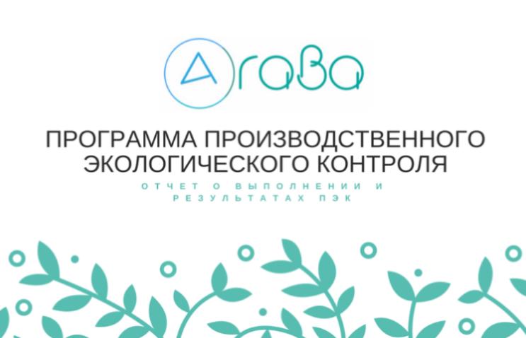 программа производственного экологического контроля Компания Агава